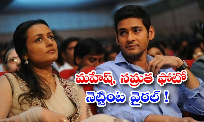 TeluguStop.com - Mahesh Namrata Photo Viral In Internet