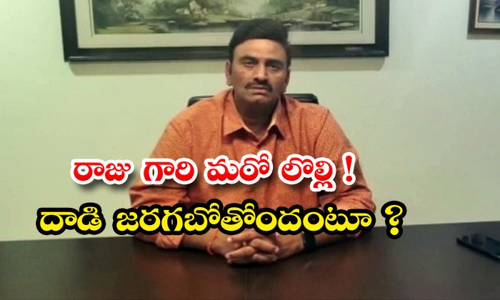 TeluguStop.com - Mp Raghuramakrishnamraju Sensational Coments