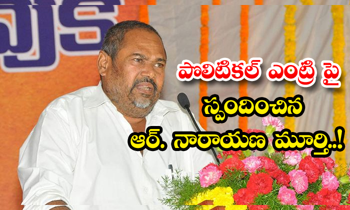 TeluguStop.com - Narayana Murthi Spokes About His Politicals Carrier