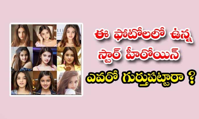 TeluguStop.com - Nidhhi Agarwal Face App Photo Viral In Internet