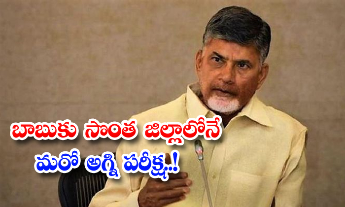 TeluguStop.com - Tdp Chief Chnadra Babu Facing Another Big Problem In His Own District