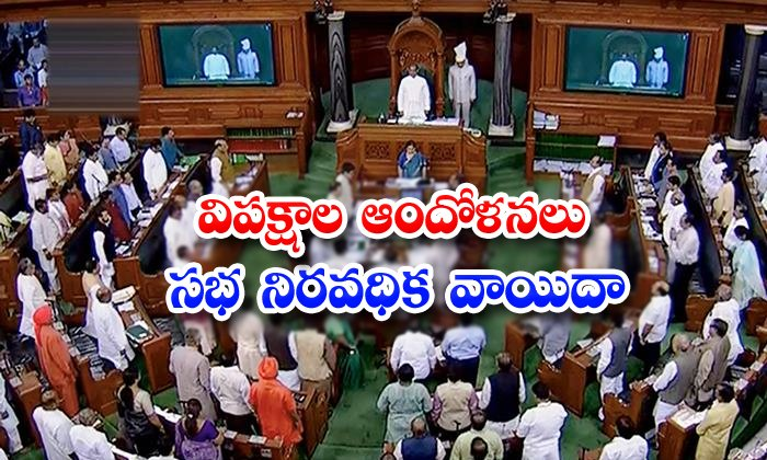 TeluguStop.com - Parliament Meetings Are Indefinite Deferral 8 Days Early Because Of Covid Pandemic