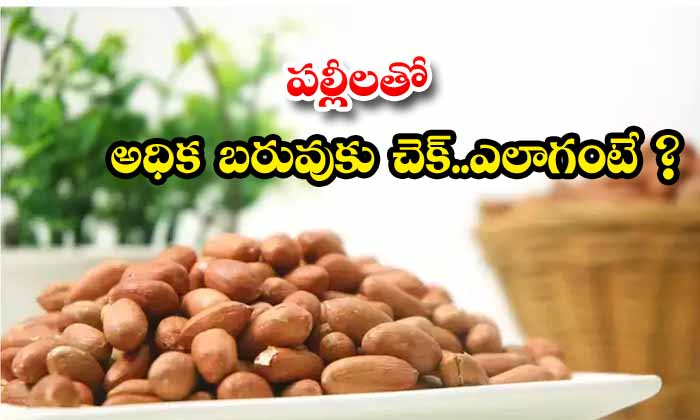 TeluguStop.com - Peanuts Helps To Lose Weight