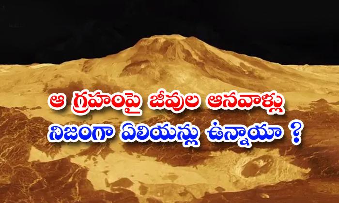 TeluguStop.com - Does Phosphine Mean Alien Life On Venus