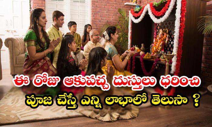 TeluguStop.com - Benefits Of Pooja Doing Wearing Green Colour Dresses