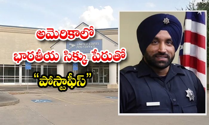TeluguStop.com - Us Post Office Name Of Sikh Policeman Sandeep Singh Dhaliwal
