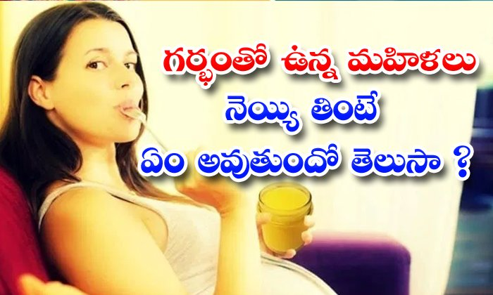 TeluguStop.com - Do Pregnant Women Know What Happens When They Eat Ghee