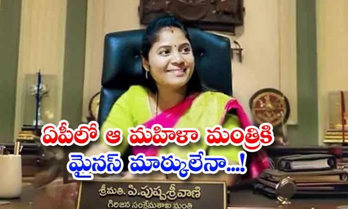 TeluguStop.com - In Ap That Women Minister Got Minus Marks