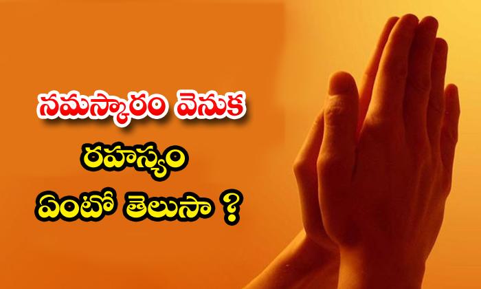 TeluguStop.com - Reasons Behind Indian Salutation Namaskar
