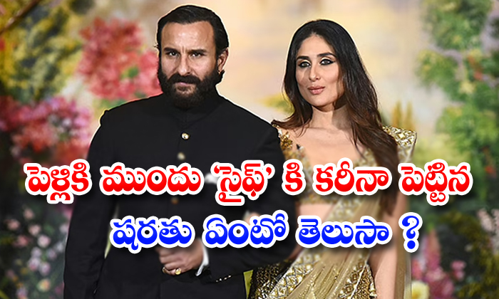TeluguStop.com - Kareena Restriction On Saif Ali Khan Before Marriage