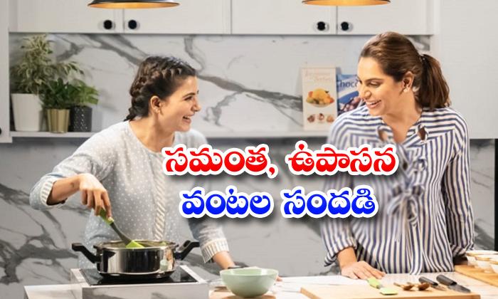 TeluguStop.com - Samantha Upasana Making Dishes The Real Thing Is