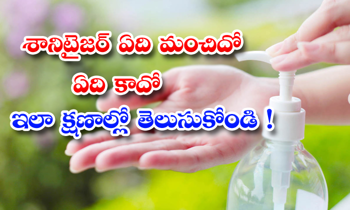 TeluguStop.com - Test Sanitiser With Wheat Floor