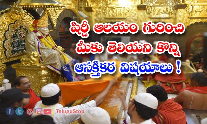 TeluguStop.com - Shirdi Temple Maharashtra