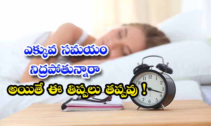 TeluguStop.com - Dangers Side Effects Of Oversleeping