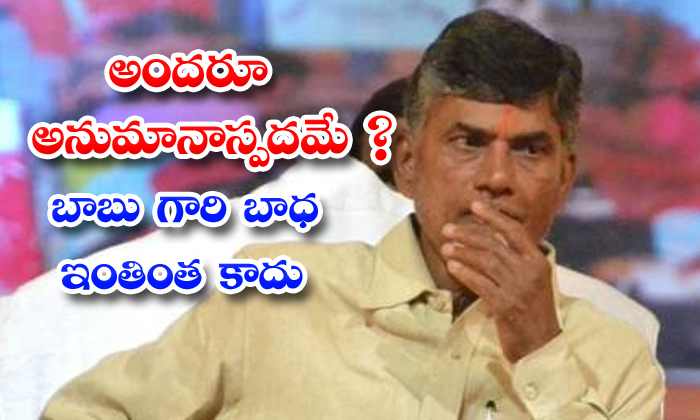 TeluguStop.com - Tdp Chief Chandrababu Chief Chandrababu Tention On Party Mlas Try To Join In Ysrcp