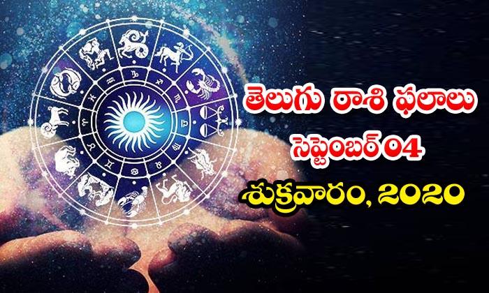 TeluguStop.com - Telugu Daily Astrology Prediction Rasi Palalu September Friday 2020