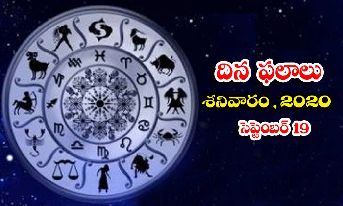 TeluguStop.com - Telugu Daily Astrology Prediction Rasi Phalalu September 19 Saturday 2020