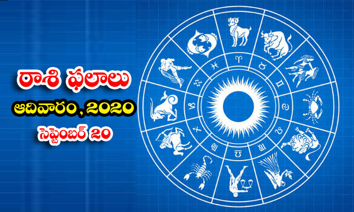 TeluguStop.com - Telugu Daily Astrology Prediction Rasi Phalalu September 20 Sunday 2020