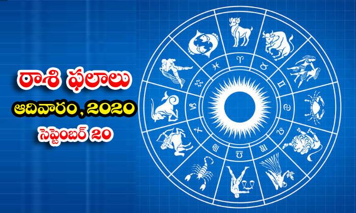 తెలుగు రాశి ఫలాలు, పంచాంగం – సెప్టెంబర్ 20 ఆదివారం, 2020