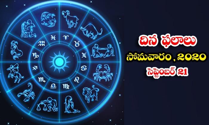 TeluguStop.com - Telugu Daily Astrology Prediction Rasi Phalalu September 21 Monday 2020
