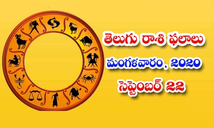 TeluguStop.com - Telugu Daily Astrology Prediction Rasi Phalalu September 22 Tuesday 2020