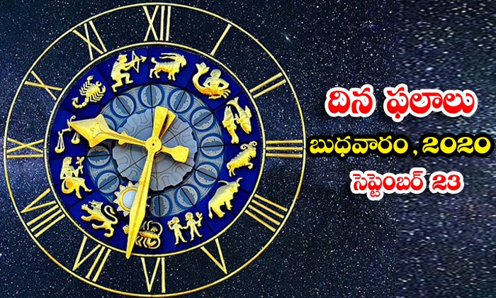 TeluguStop.com - Telugu Daily Astrology Prediction Rasi Phalalu September 23 Wednesday 2020