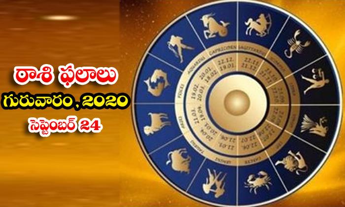 తెలుగు రాశి ఫలాలు, పంచాంగం – సెప్టెంబర్ 24 గురువారం, 2020