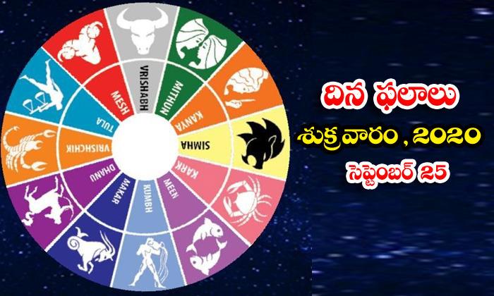 TeluguStop.com - Telugu Daily Astrology Prediction Rasi Phalalu September 25 Friday 2020