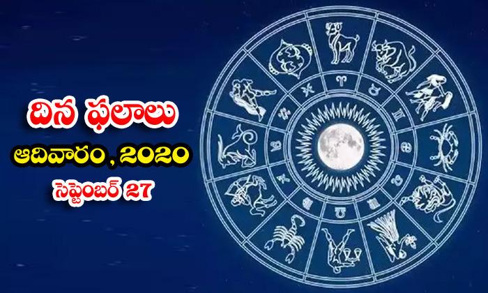 TeluguStop.com - Telugu Daily Astrology Prediction Rasi Phalalu September 27 Sunday 2020