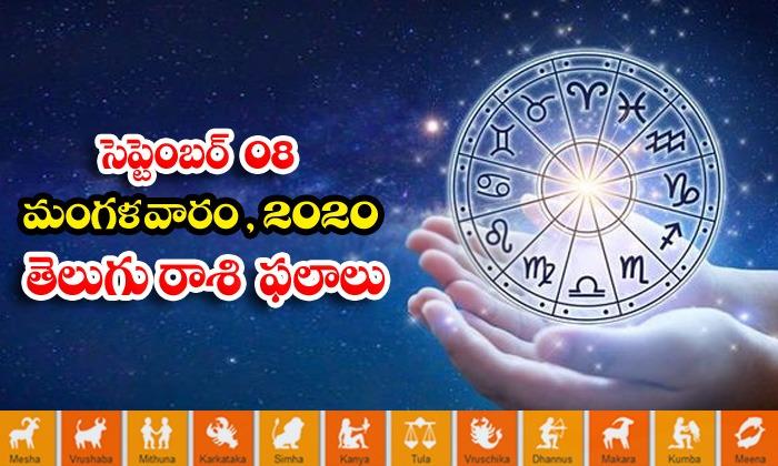TeluguStop.com - Telugu Daily Astrology Prediction Rasi Phalalu September 8 Tuesday 2020