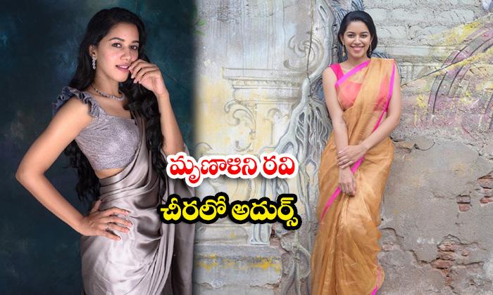 Telugu heroine Mirnalini ravi glamorous images- మృణాళిని రవి చీరలో అదుర్స్