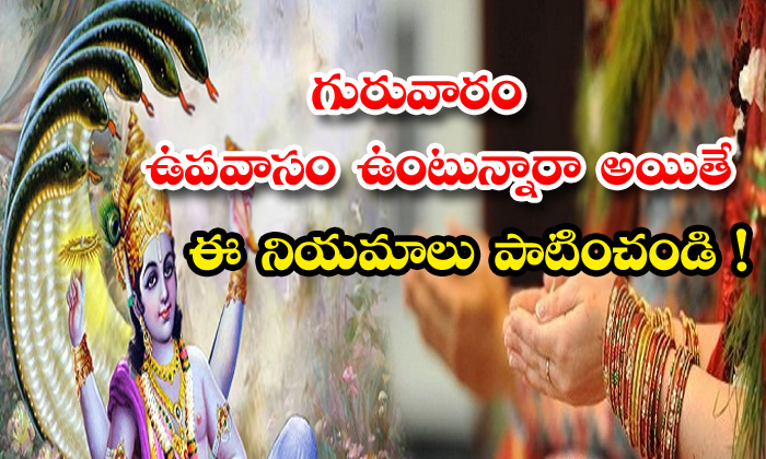 TeluguStop.com - Fasting Rules For Thursday