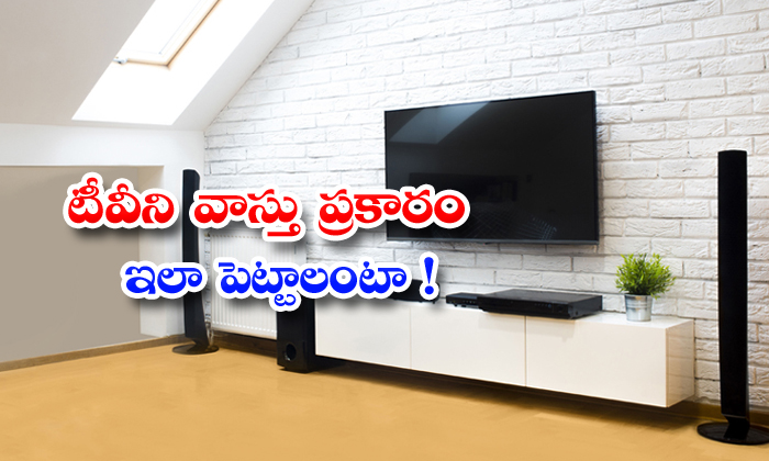 TeluguStop.com - Tip Of Tvs Placement Will Bring Peace To Mind And Life