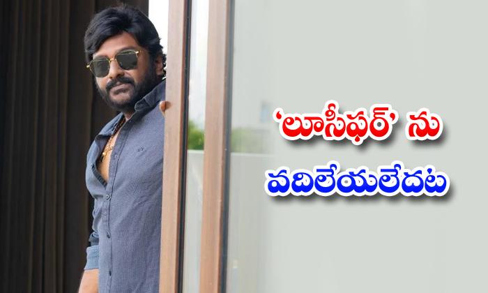 TeluguStop.com - Vv Vinayak Not To Left The Lucifar Remake Movie