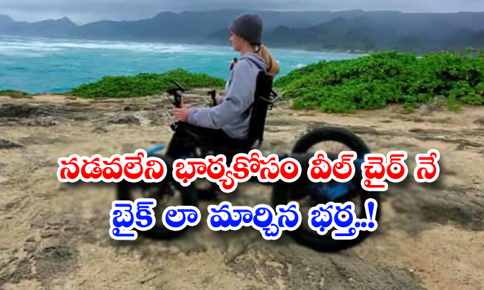 TeluguStop.com - Husband Changes Wheelchair To Bike Law For Wife Who Cant Walk
