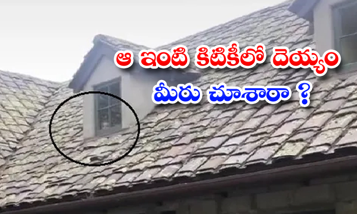 TeluguStop.com - Woman Films Video Of Abandoned Mansion Her Daughter Notices A Terrifying Face In The Window