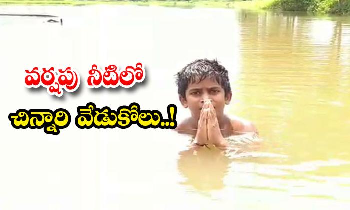 TeluguStop.com - Viral Video Yadadri Boy Crop Fields Floods