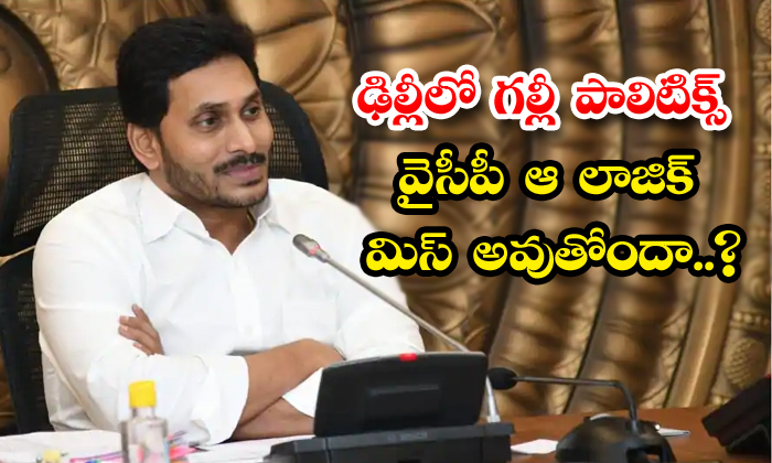 TeluguStop.com - Ysrcp Street Politics In Delhi Ycp Missing That Logic