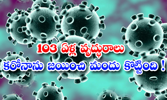 TeluguStop.com - 103 Years Old Woman Recovered From The Coronavirus And Drink Drug
