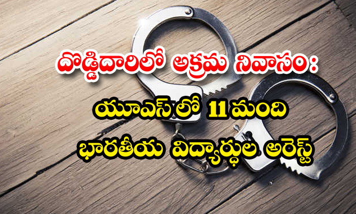TeluguStop.com - 11 Indian Students Arrested Illegally Remain In Us