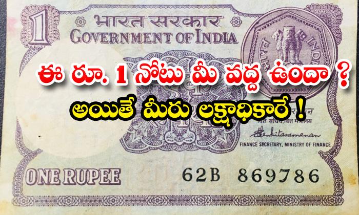 TeluguStop.com - 1rs Note 786 Series Note