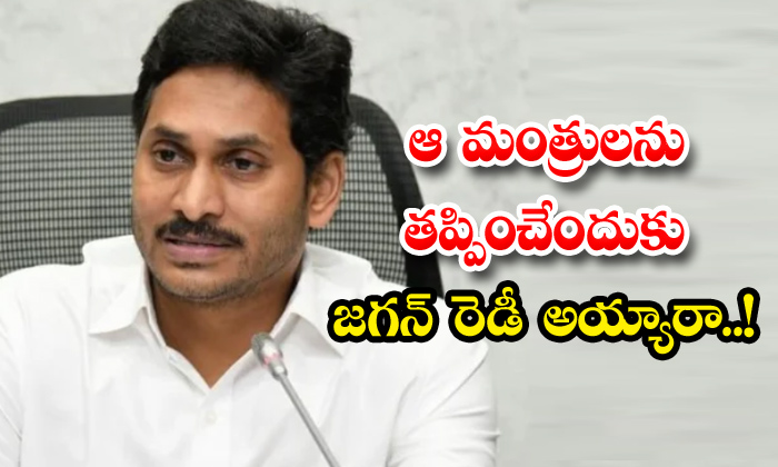 TeluguStop.com - Jagan Ready For Removing These Ysrcp Leaders