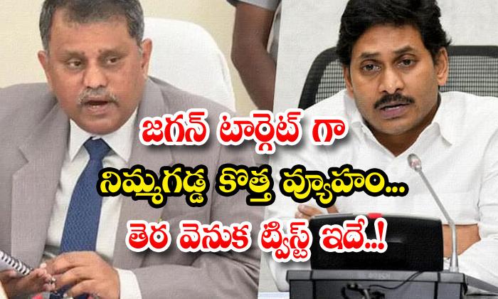 TeluguStop.com - Nimmagadda Vs Ys Jagan Ec Funds High Court