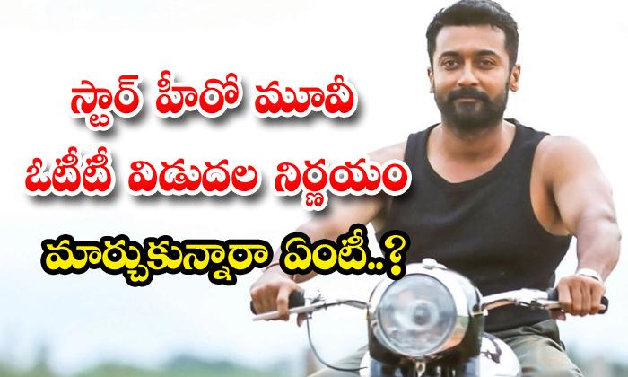 TeluguStop.com - Surya Surrai Potru Movie Ott Release Will Change The Movie Team