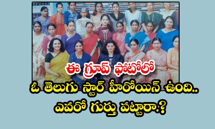 TeluguStop.com - Did You Recognize Anushka Shetty In This Group Photo