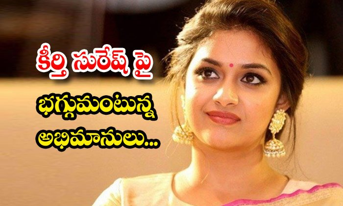 TeluguStop.com - Keerthy Suresh Fans Fire On Her Role Vedalam Remake