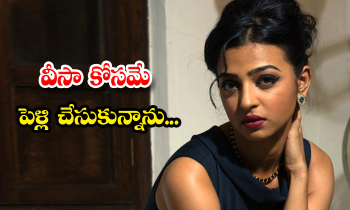 TeluguStop.com - Balakrishna Heroine Radhika Apte Sensational Comments About Marriage