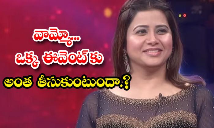 TeluguStop.com - Sangeetha Shocking Remuneration For Akka Evare Athagadu Show