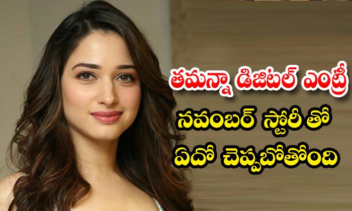 TeluguStop.com - Tamanna Debut Web Series Teaser