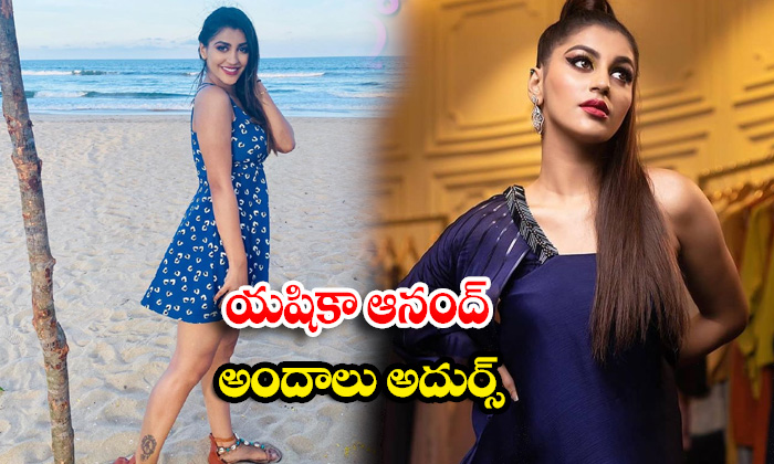 Actress yashika aannand sizzling and Spicy pictures-యషికా ఆనంద్ అందాలు అదుర్స్